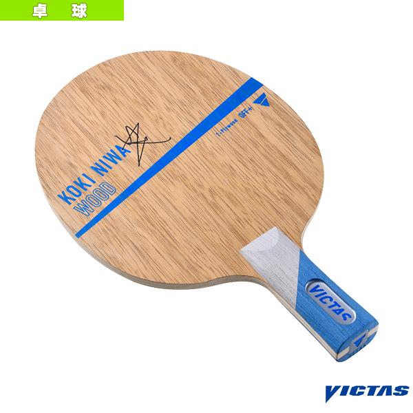 KOKI NIWA WOOD/丹羽孝希 ウッド/中国式ペン(027203)《ヴィクタス 卓球 ラケット》