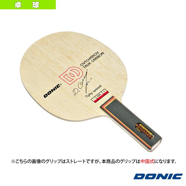 オフチャロフ トゥルー カーボン/中国式(BL146)《DONIC 卓球 ラケット》