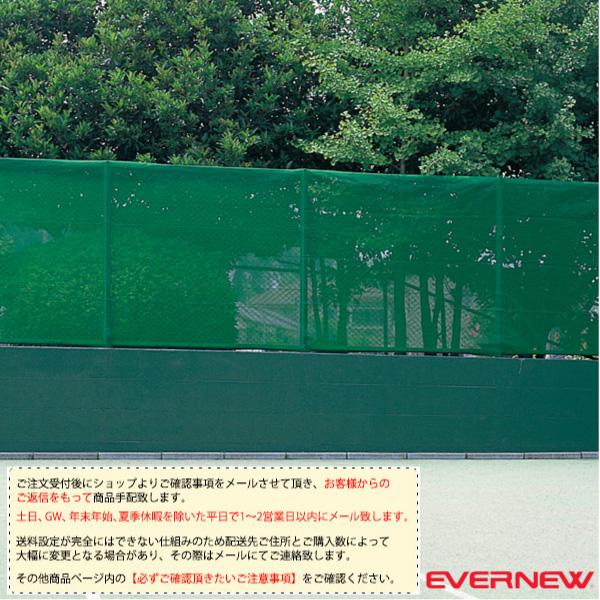 [送料別途]防風ネット(EKE061)《エバニュー オールスポーツ 設備・備品》
