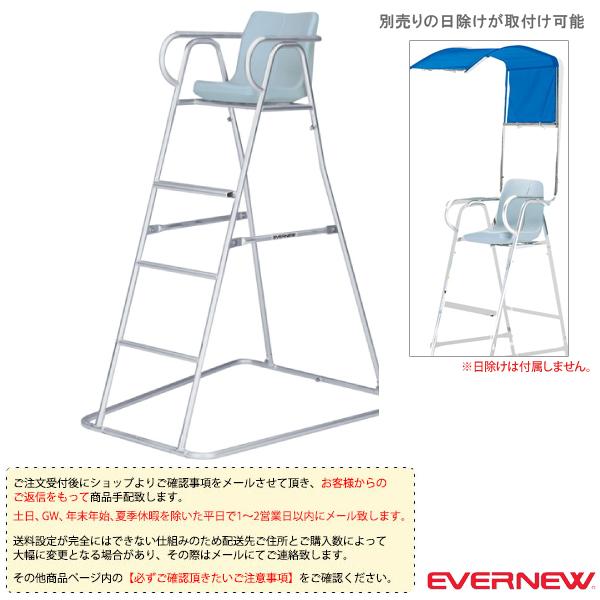 [送料別途]審判台アルミ 150S(EKD415)《エバニュー オールスポーツ 設備・備品》