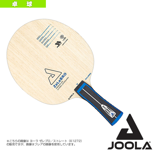 JOOLA ZELEBRO/ヨーラ ゼレブロ/ストレート(61272)《ヨーラ 卓球 ラケット》