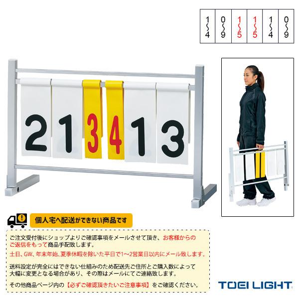 [送料別途]アルミハンディー得点板4(B-2707)《TOEI(トーエイ) オールスポーツ 設備・備品》
