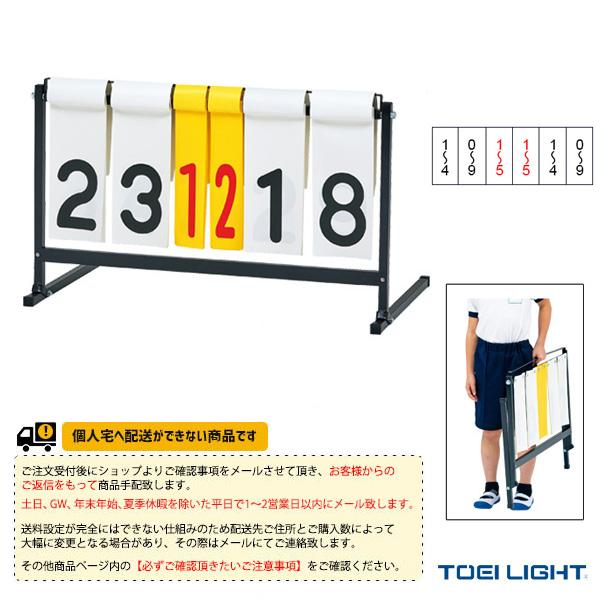 [送料別途]ハンディー得点板2(B-2708)《TOEI(トーエイ) オールスポーツ 設備・備品》