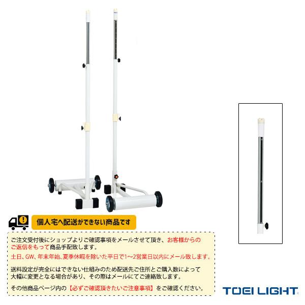 [送料別途]ソフトバレー・バド支柱RH2/2台1組(B-2736)《TOEI(トーエイ) バドミントン コート用品》