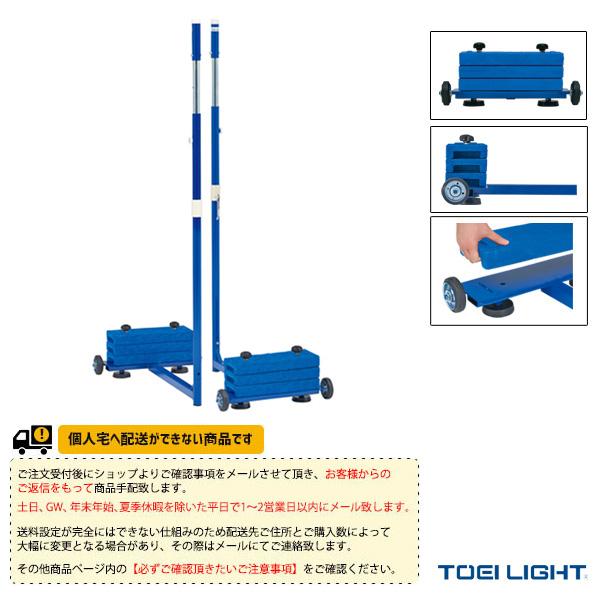 [送料別途]ソフトバレー・バド支柱SH40/2台1組(B-2762)《TOEI(トーエイ) バドミントン コート用品》