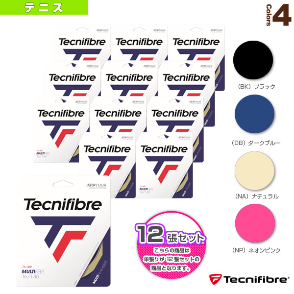 『12張単位』MULTI FEEL/マルチフィール(TFG220/TFG221/TFG222)《テクニファイバー テニス ストリング(単張)》(ガット)