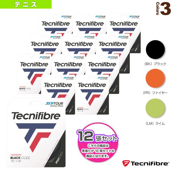 『12張単位』BLACK CODE/ブラックコード(TFG410/TFG411/TFG412)《テクニファイバー テニス ストリング(単張)》(ガット)ポリエステル