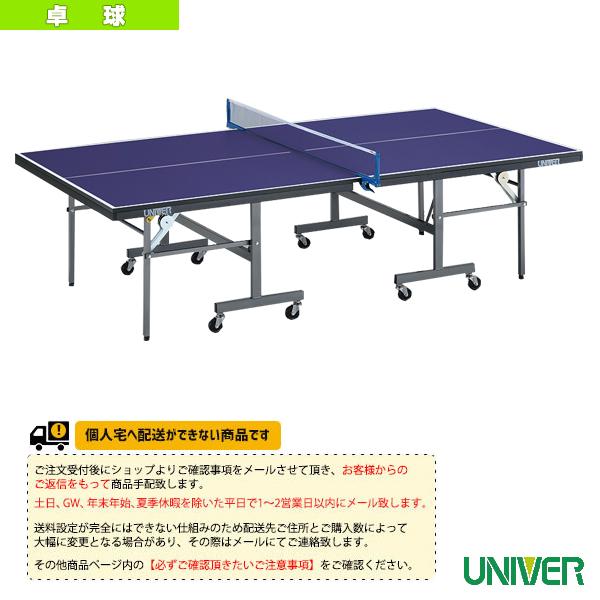 [送料別途]アシスト+ASL-250II 卓球台/内折セパレート式(ASL-2502)《ユニバー 卓球 コート用品》