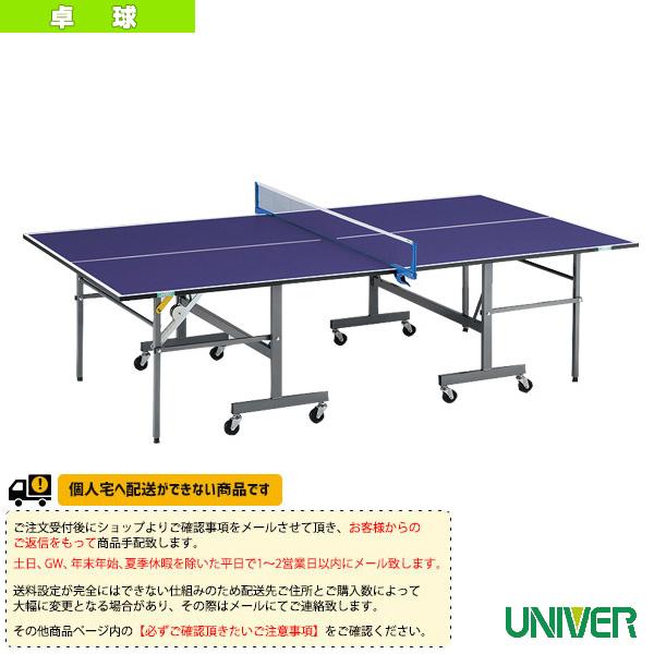 [送料別途]アシスト+ASL-25II 卓球台/内折セパレート式(ASL-252)《ユニバー 卓球 コート用品》