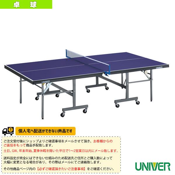 [送料別途]アシスト+ASM-220II 卓球台/内折セパレート式(ASM-2202)《ユニバー 卓球 コート用品》