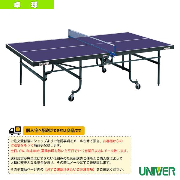 [送料別途]アシスト+AVL-25II 卓球台/内折・連動式(AVL-252)《ユニバー 卓球 コート用品》