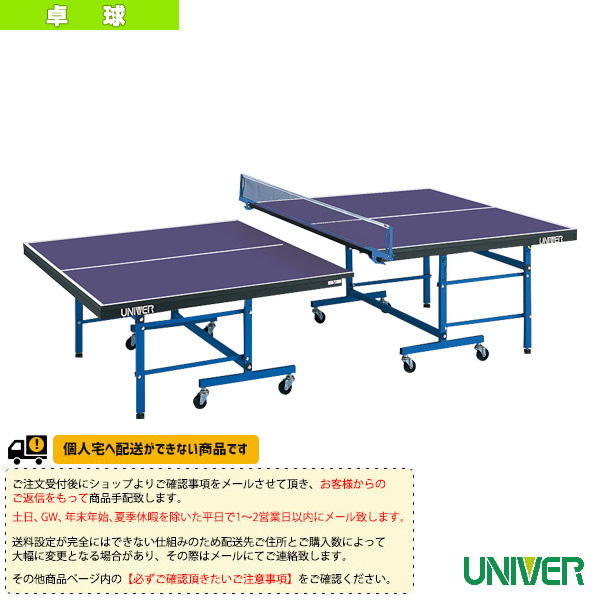 [送料別途]HL-250II 卓球台/内折セパレート式/高さ調節式(HL-2502)《ユニバー 卓球 コート用品》