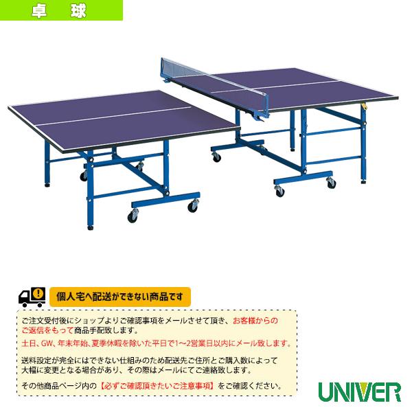 [送料別途]HL-25II 卓球台/内折セパレート式/高さ調節式(HL-252)《ユニバー 卓球 コート用品》