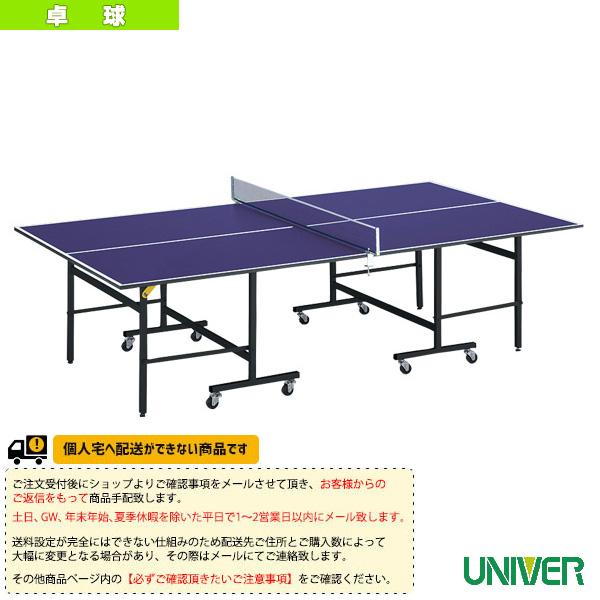 [送料別途]HM-22II 卓球台/内折セパレート式/高さ調節式(HM-222)《ユニバー 卓球 コート用品》