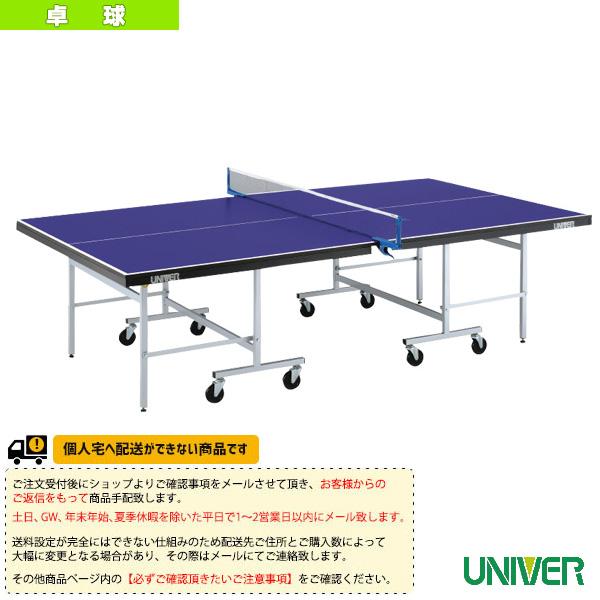 [送料別途]LM-22FII 卓球台/内折セパレート移動式(LM-22F2)《ユニバー 卓球 コート用品》