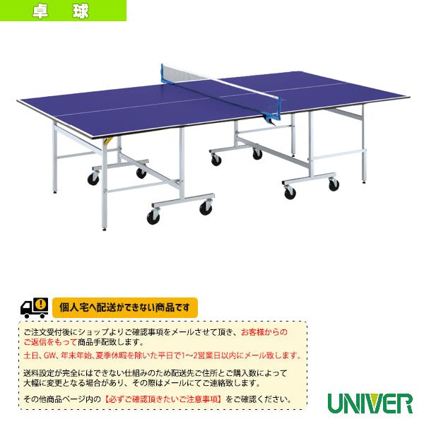 [送料別途]MB-22II 卓球台/内折セパレート式(MB-222)《ユニバー 卓球 コート用品》