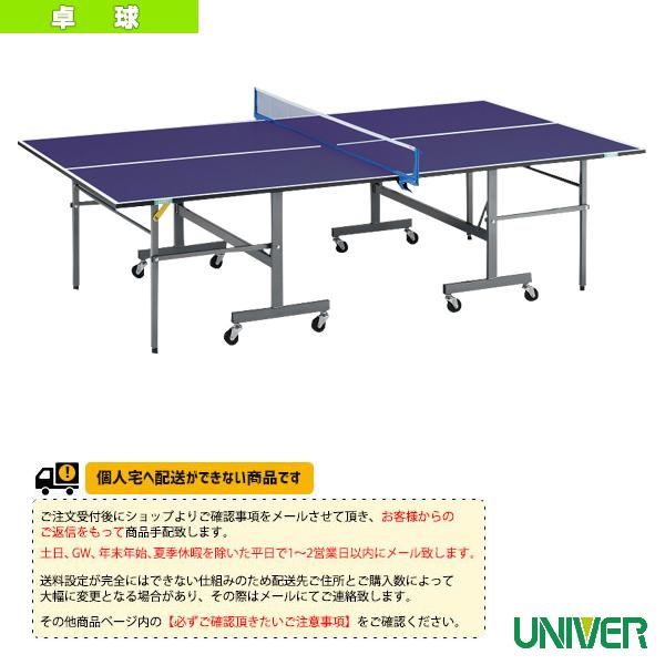 [送料別途]NL-25II 卓球台/内折セパレート式(NL-252)《ユニバー 卓球 コート用品》