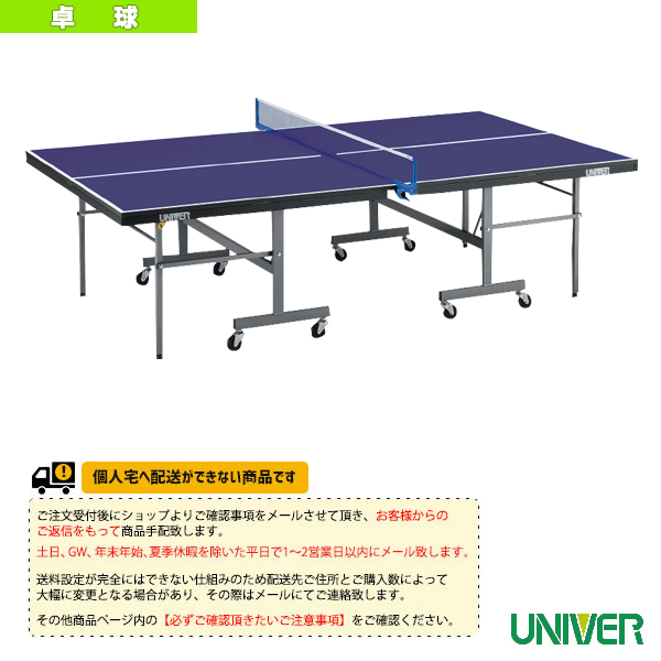 [送料別途]NM-22DXII 卓球台/内折セパレート式(NM-22DX2)《ユニバー 卓球 コート用品》