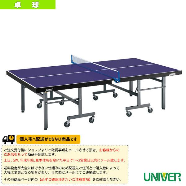 [送料別途]PM-2500FII 卓球台/内折セパレート式(PM-2500F2)《ユニバー 卓球 コート用品》