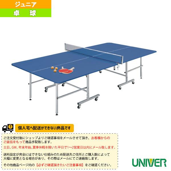[送料別途]RD-15 シニアユース卓球台/家庭用サイズ/高さ66cm/付属品セット付(RD-15)《ユニバー 卓球 コート用品》