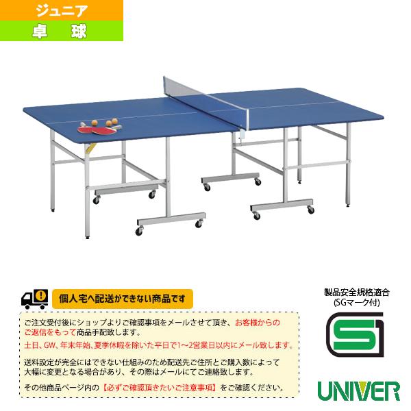[送料別途]RD-18 シニアユース卓球台/高さ66cm/付属品セット付(RD-18)《ユニバー 卓球 コート用品》