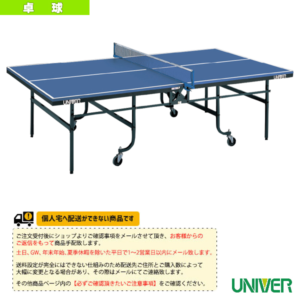 [送料別途]VM-22DXII 卓球台/内折・連動式(VM-22DX2)《ユニバー 卓球 コート用品》