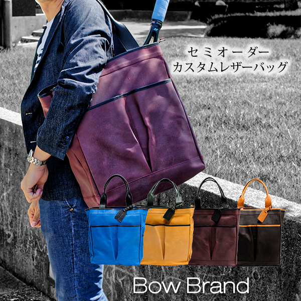BOW カスタムレザーバッグ※受注生産品(BOW2000)《ボウブランド テニス バッグ》