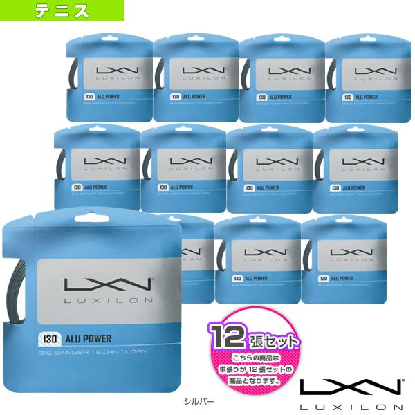 『12張単位』ALU POWER 130/アル パワー 130(WR8302201130)《ルキシロン テニス ストリング(単張)》(ガット)