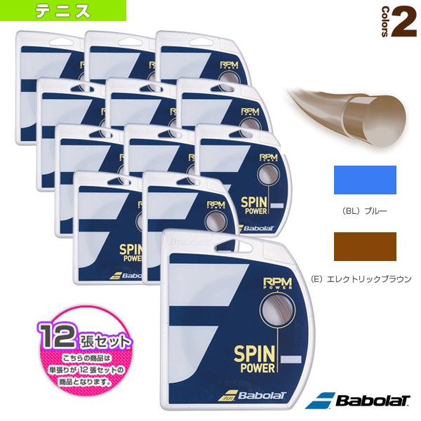 『12張単位』RPM POWER/RPM パワー(241139)《バボラ テニス ストリング(単張)》