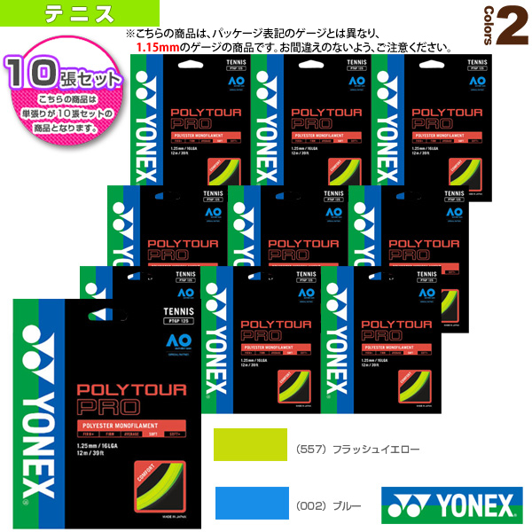 『10張単位』ポリツアープロ 115/POLY TOUR PRO 115(PTGP115)《ヨネックス テニス ストリング(単張)》(ガット)ポリエステル