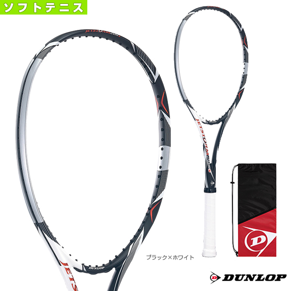 ダンロップ ジェットストーム 200S/DUNLOP JETSTORM 200S(DS42000)《ダンロップ ソフトテニス ラケット》