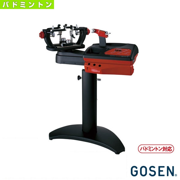 オフィシャルストリンガー 05EX PLUS/OFFICIAL STRINGER 05EX PLUS/バドミントン専用(GM05EXP)《ゴーセン バドミントン ストリングマシン》