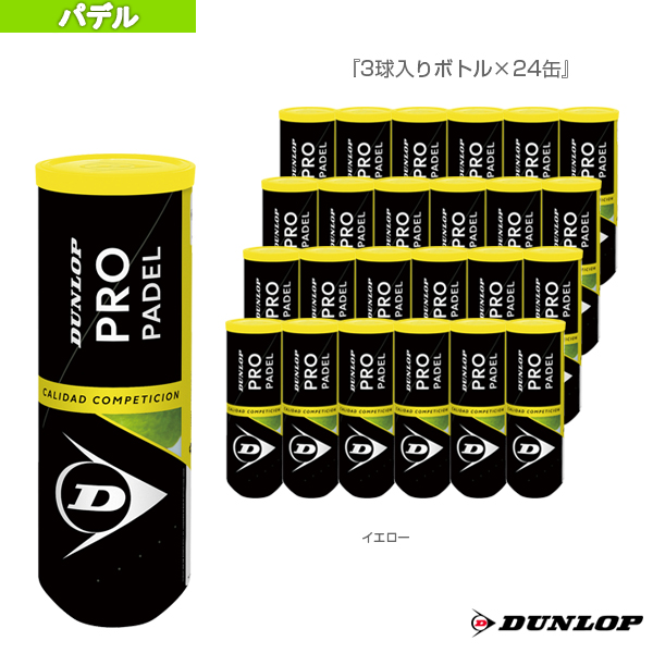 PRO PADEL/プロ・パデル『3球入りボトル×24缶』(DSPB00001)《ダンロップ パデル ボール》