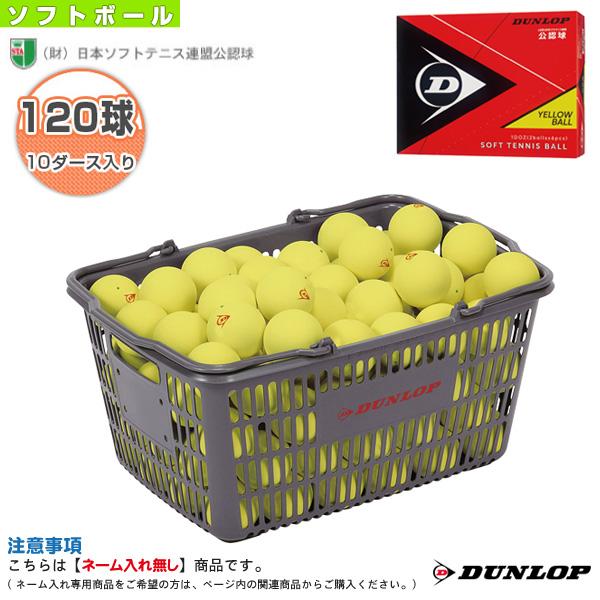 ダンロップ ソフトテニスボール/公認球/イエロー/10ダース入りバスケット(DSTBYL2CS120)《ダンロップ ソフトテニス ボール》