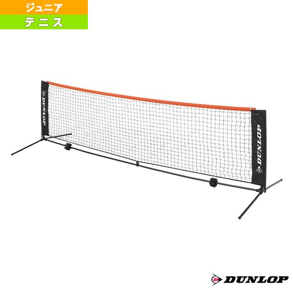 ネット・ポストセット/3mタイプ(ST8000)《ダンロップ テニス ジュニアグッズ》