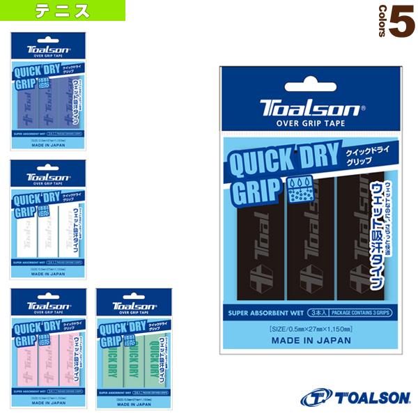 クイックドライグリップ QUICK DRY 高級品 GRIP ウェット吸汗タイプ 3本入 《トアルソン 海外 小物》 テニス 1ETG223 アクセサリ