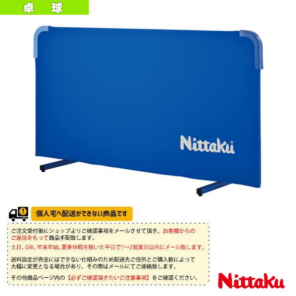 [送料別途]マグかるフェンスAL(NT-3622)《ニッタク 卓球 コート用品》