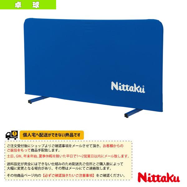 [送料別途]卓球フェンスAL200(NT-3623)《ニッタク 卓球 コート用品》