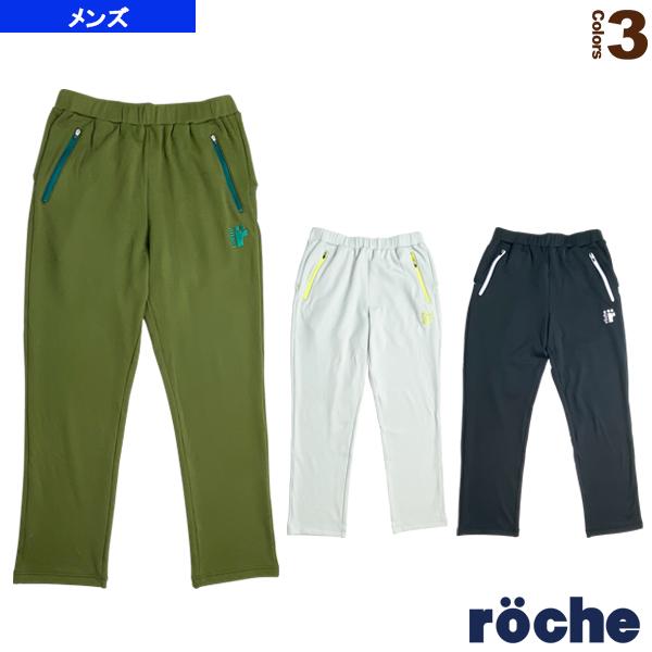 ジャージパンツ/メンズ(RB065)《ローチェ(roche) テニス・バドミントン ウェア(メンズ/ユニ)》