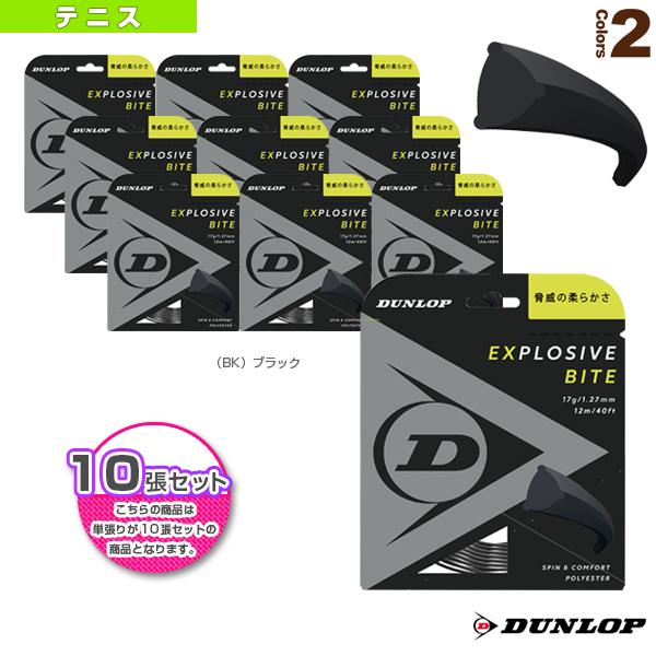 『10張単位』EXPLOSIVE BITE/エクスプロッシブ・バイト(DST11011)《ダンロップ テニス ストリング(単張)》