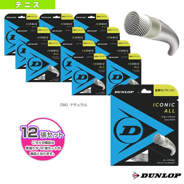 『12張単位』ICONIC ALL/アイコニック・オール(DST31001)《ダンロップ テニス ストリング(単張)》