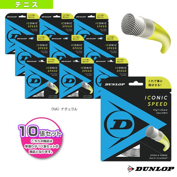 『10張単位』ICONIC SPEED/アイコニック・スピード(DST31021)《ダンロップ テニス ストリング(単張)》