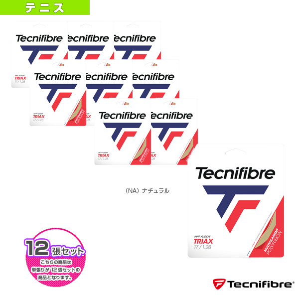 『12張単位』TRIAX/トライアックス(TFG310/TFG311)《テクニファイバー テニス ストリング(単張)》