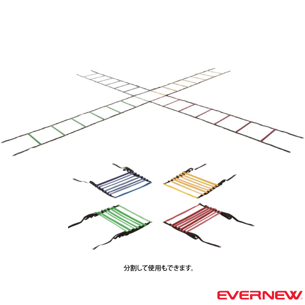 4色マルチラダーロープ(ETE063)《エバニュー オールスポーツ トレーニング用品》