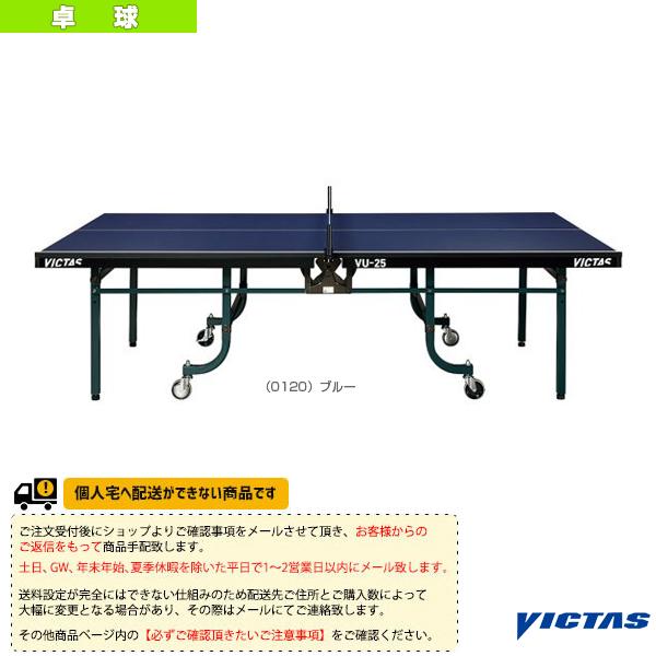 送料お見積り VU-25 卓球台 内折 最新号掲載アイテム 捧呈 一体式 コート用品》 卓球 《ヴィクタス 805040