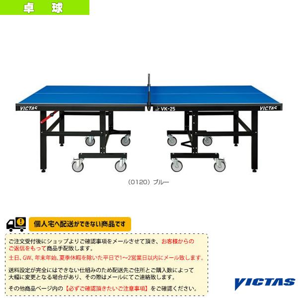 送料お見積り 激安通販専門店 VK-25 卓球台 セパレート式 卓球 806010 コート用品》 授与 《ヴィクタス