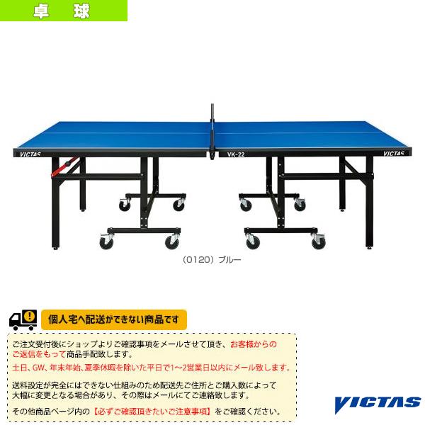 限定価格セール 送料お見積り VK-22 卓球台 セパレート式 《ヴィクタス セール価格 卓球 コート用品》 806020