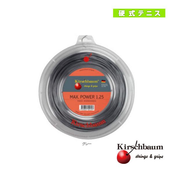 Max Power/マックス・パワー/200mロール(MP20R/MP25R/MP30R)《キルシュバウム テニス ストリング(ロール他)》(ポリエステル)ガット