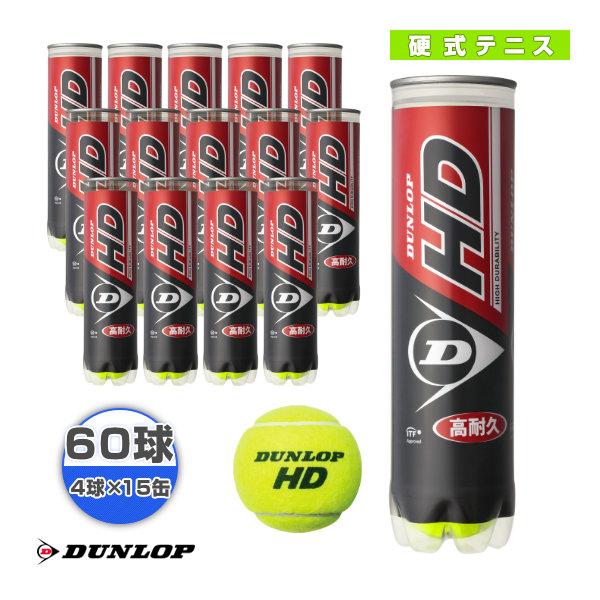 プレッシャー DUNLOP HD ダンロップ 4球×15缶 爆売り テニスボール DHD4TIN 《ダンロップ ボール》 テニス 贈呈