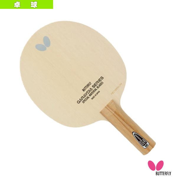 ガレイディア・ZLC/ストレート(36724)《バタフライ 卓球 ラケット》